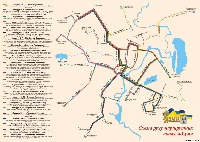 Новая транспортная схема в сумах city. Sumy. Ua.